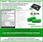 Elev8 — Продукт для клеточного питания. Его предназначение — сделать о
