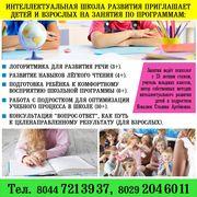 Интеллектуальная школа развития в г. Речица приглашает детей и взрослы