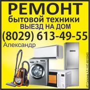 Ремонт холодильников в Речице