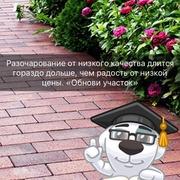 Благоустройство/Укладка тротуарной плитки Речица и район