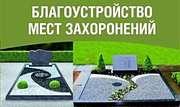 Благоустройство мест захоронения выезд: Речица/Василевичи
