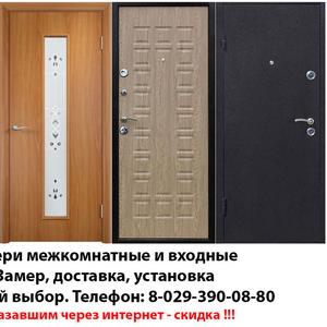 Двери входные металлические и с МДФ в ассортименте !
