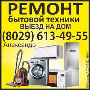 Ремонт стиральных машин в Речице