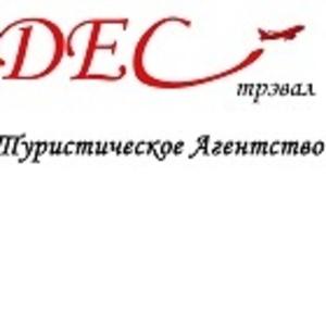 Туристическое агентство ДЕС трэвал